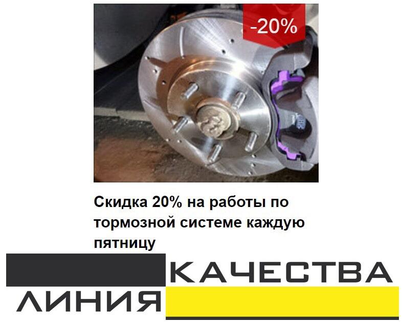 скидка на ремонт тормозной системы