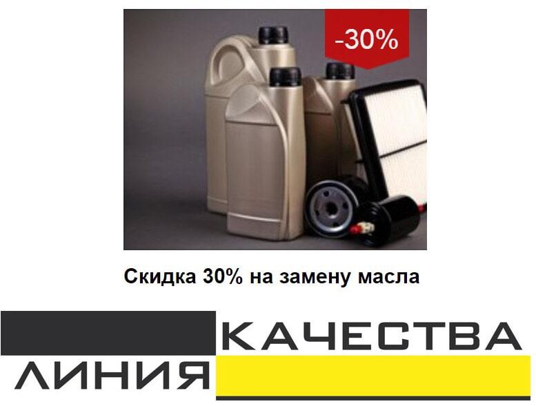 скидка на замену масла в Минске